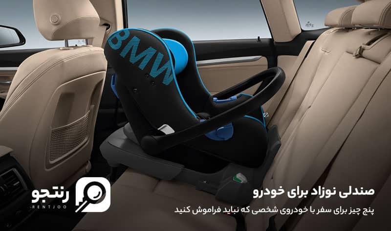 صندلی نوزاد مخصوص سفر