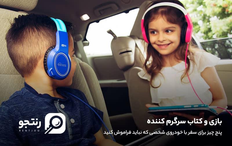 بازی کودکان در خودرو
