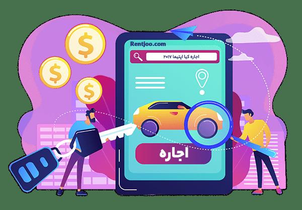 اجاره ماشین در سراسر ایران