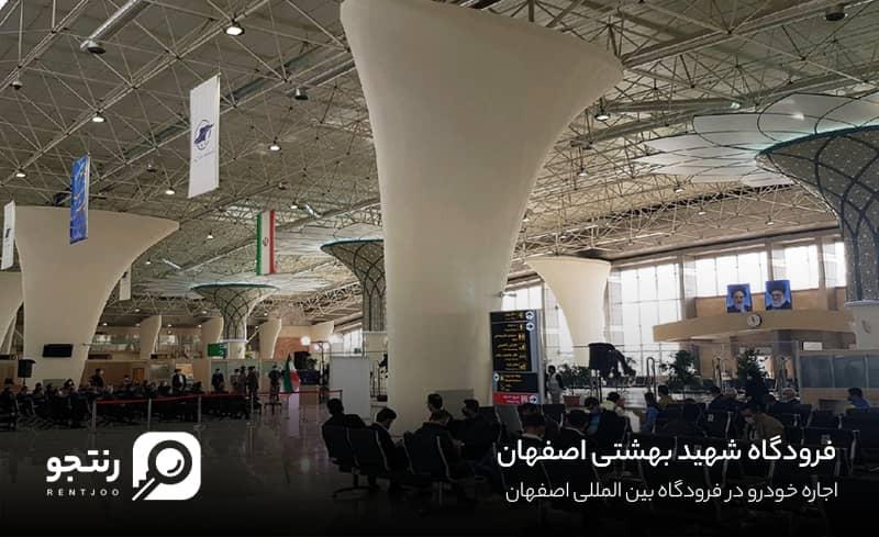اجاره خودرو در فرودگاه اصفهان