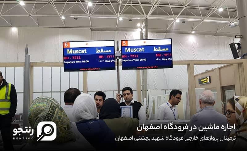 ترمینال خارجی فرودگاه اصفهان