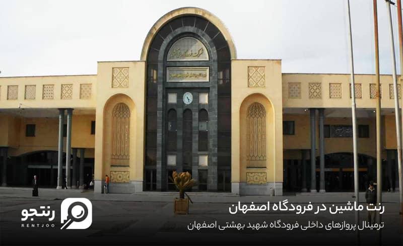 ترمینال داخلی فرودگاه اصفهان