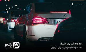 اجاره ماشین در شیراز
