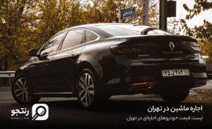 اجاره ماشین در تهران