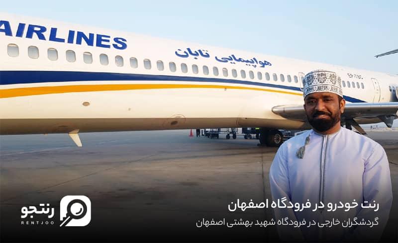 شرایط اجاره ماشین در فرودگاه اصفهان